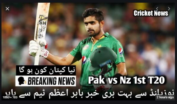 Babar azam injury Pak vs NZ T20 Sereis 2020