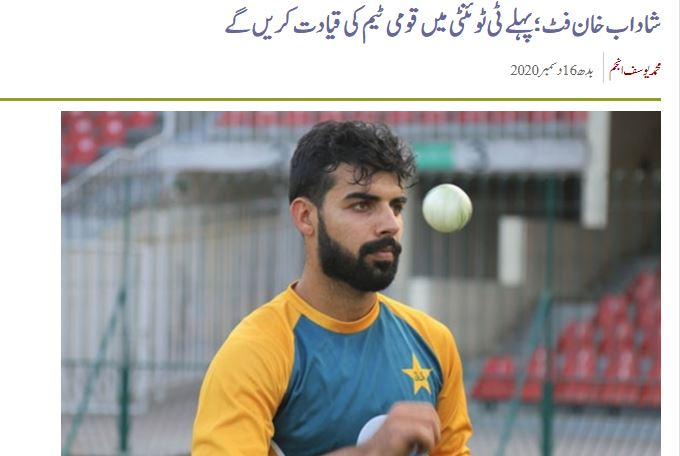 Shadab Khan will Lead Pakistan as Captain in 1st T20 Match