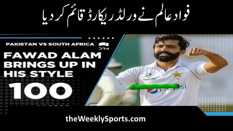 Fawad Alam century Highlights set world Record 2021
