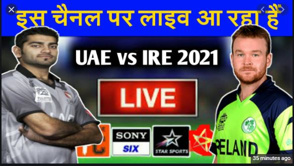 IRE vs UAE LIVE STREAMING TV channels guide